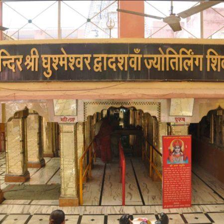 Ghushmeshwar mahadev